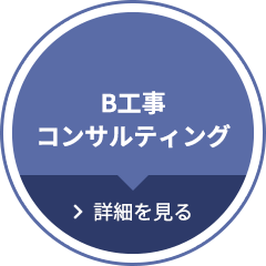 B工事コンサルティング