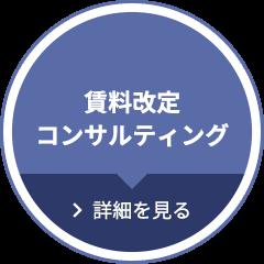 賃料改定コンサルティング