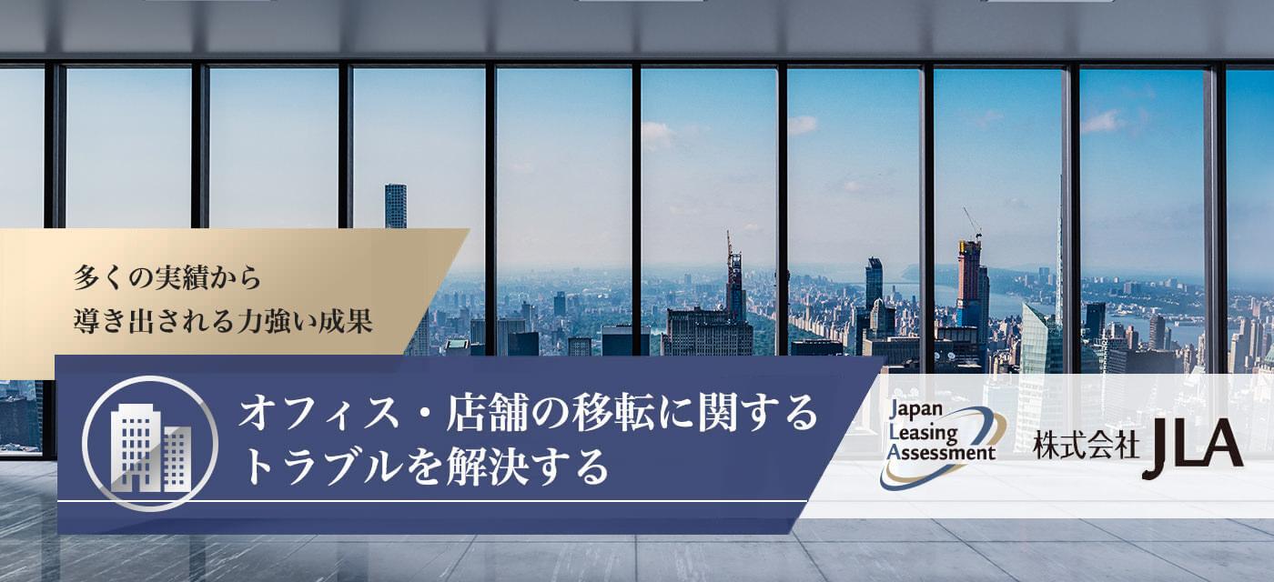 多くの実績から導き出される力強い成果 オフィス・店舗の移転に関するトラブルを解決する Japan Leasing Assessment 株式会社JLA