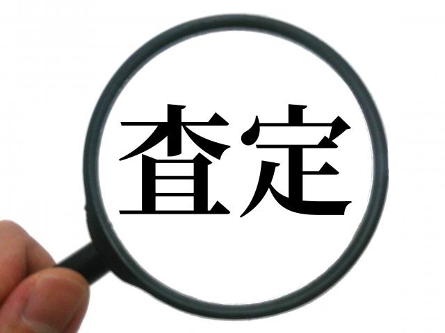 原状回復査定とは。相場と交渉方法